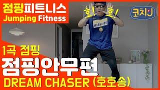 [점핑피트니스] 점핑안무편(DREAM CHASER 호호송)_jumping fitness trampoline (집에서 살빼자,점핑운동,점핑영상,트램폴린)