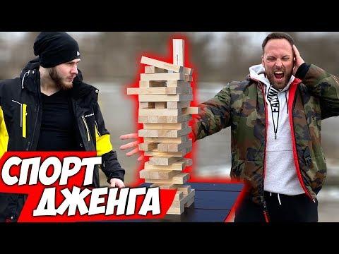 ФРОСТ VS СТОЛЯРОВ \\ Спорт ДЖЕНГА 3.0