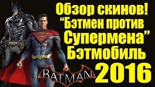 batman: Arkham Knight - Обзор Скинов (Бэтмобиль 2016) - Бэтмен против Супермена!