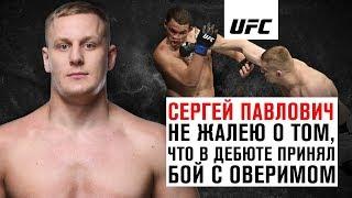 Интервью Сергея Павловича перед UFC Сингапур