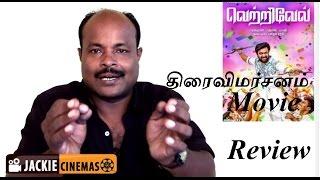Vetrivel Movie Review By jackiesekar |  M.Sasikumar | Mia George | D.Imman | Vasanthamani