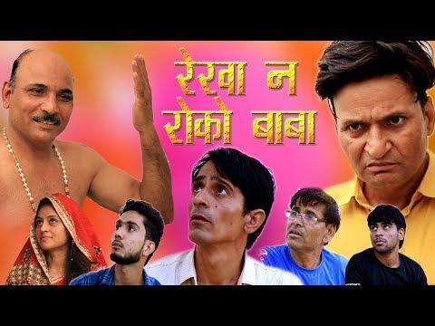 रेखा न रोको बाबा CONTROL THE LINES rajasthani Hariyanvi Comedy | Murari Ki Kocktail