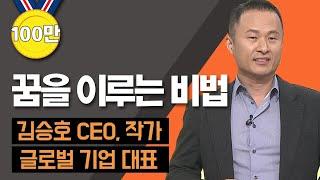 [TV특강] 꿈을 이루는 비법. 김승호 CEO, 작가 글로벌기업 대표