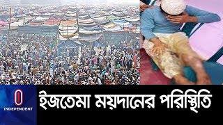 (LIVE) ইজতেমায় বিস্ফোরণে আহতদের অবস্থা, ইজতেমা ময়দানে পরিস্থিতি কেমন?।। Gazipur Ijtema