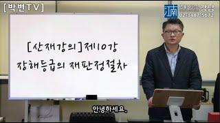 [산재강의]제10강-장해등급의 재판정절차(산재전문박중용…