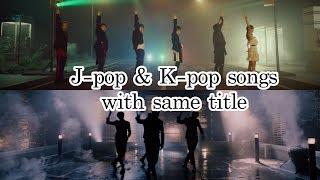 J-pop & K-pop songs that share title