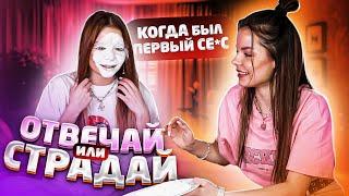 ОТВЕЧАЙ ИЛИ СТРАДАЙ   Близнецы отвечают на НЕУДОБНЫЕ вопросы / TwinsRussian вопрос-ответ