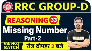 RRC Group D || Reasoning | By Vinay  Sir | Class 33 || Missing Number