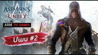 Assassins Creed Unity / 2019 / խաղում եմ հայերեն / Մաս #2