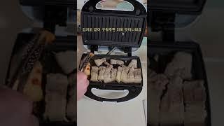 [전기그릴삼겹살] 집에서 편리하게 굽는 그릴삼겹살