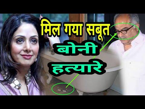 Sridevi की मौत की असली Reason उनके Husband Boney Kapoor हैं, मिला तगड़ा साक्ष्य, Sridvei boney