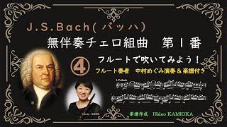 <Flute Solo>バッハ 無伴奏チェロ組曲1番 BWV1007 #サラバンド/ J.S.Bach Cello suite N0.1 BWV1007 4# Sarabande