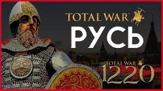 киевская Русь Total War прохождение мода PG 1220 для Attila - #1
