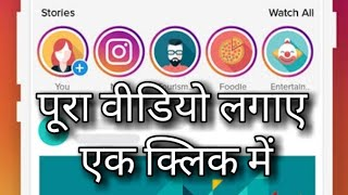 How to add full video on instagram story   upload Longer Videos on instagram Story