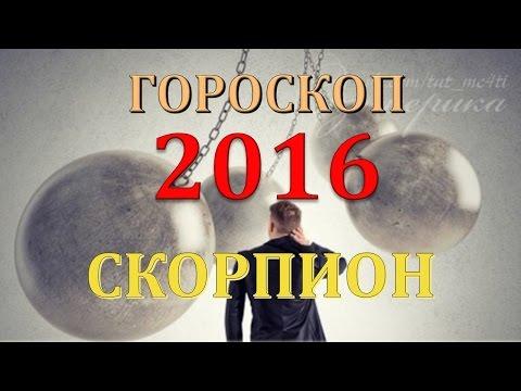 Гороскоп на 2016 год по знакам зодиака и году рождения