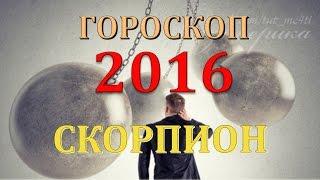 гороскоп   скорпион   2016 год огненной обезьяны   .  прогноз  скорпион    2016