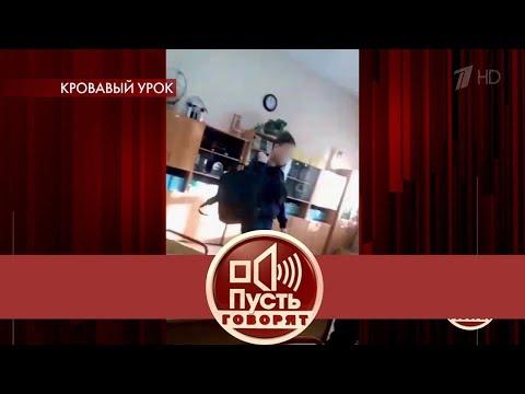 Полное видео нападения школьника на учителя. Пусть говорят. Выпуск от 23.01.2020