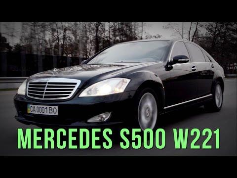 Mercedes-Benz S500 w221 - я бы вд..л!!!!