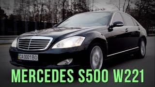Mercedes-Benz S500 w221 - я бы вд..л!!!!(, 2017-04-01T16:16:58.000Z)