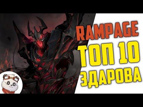 ДОТА 2 RAMPAGE ТОП 10 - ЗДАРОВА, ГОВОРИТ СФ :D