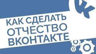 Как сделать отчество Вконтакте. Секретный лайфхак для ВК