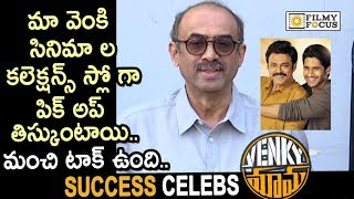 Suresh Babu Superb Speech @Venky Mama Movie Success Celebrations   Filmyfocus
