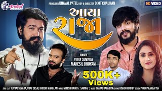 Vijay Suvada || Mahesh Bhoyani || Aya Raja (આયા રાજા) New Gujarati Song 2020 || Pahal Films