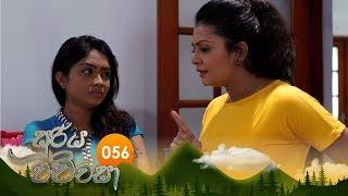 Sooriya Wachchasa | Episode 56 - (2018-11-15) | ITN Thumbnail