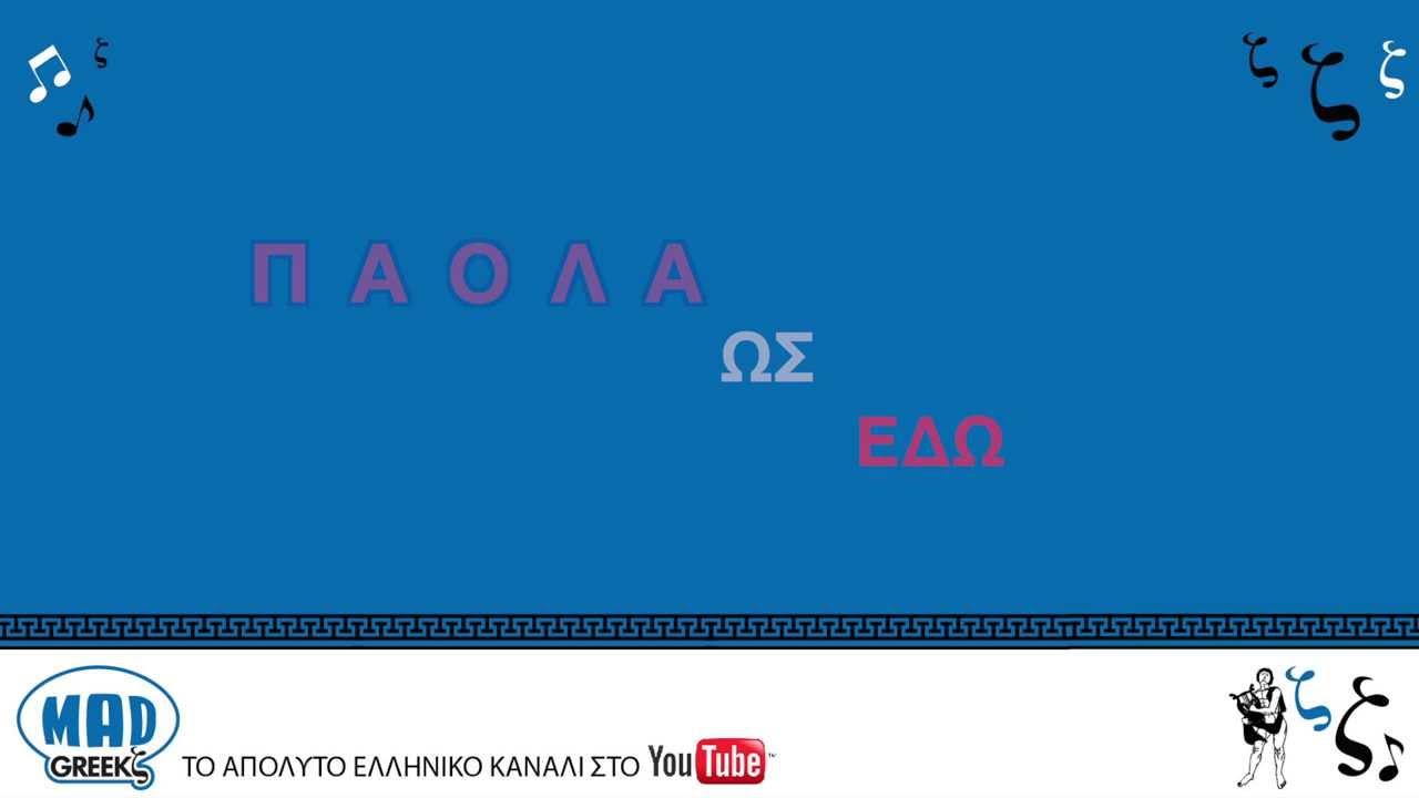ΠΑΟΛΑ - ΩΣ ΕΔΩ (με στίχους) - YouTube 71071c0eab5