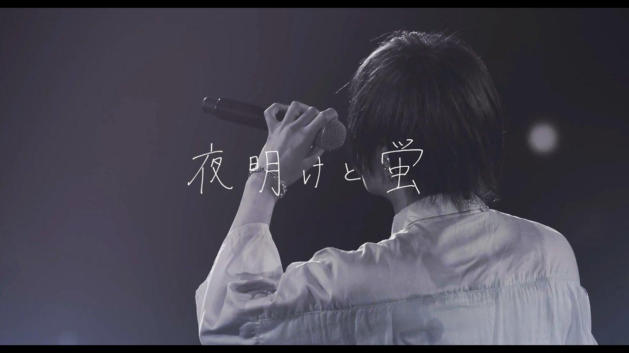 夜明けと蛍 / 天月-あまつき-【LIVE映像】