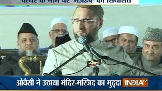 AIMIM Chief Asaduddin Owaisi Targets RSS, VHP and BJP in His Speech | Ayodhya Mandir