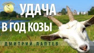 Женщины Коза (Овца): совместимость с другими знаками