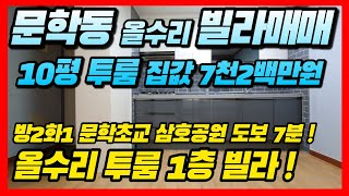 인천빌라매매 문학동빌라매매 문학초등학교 삼호공원 도보7…