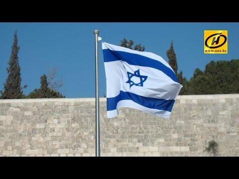 Безвизовый режим введён между Беларусью и Израилем