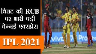 IPL Updates 2021। कोहली की टीम को मिली लगातार दूसरी हार, IPL में आज शानदार शनिवार | IPL Live Score