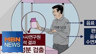 MBN 뉴스파이터-시음용 요구르트 속 수면제…왜?