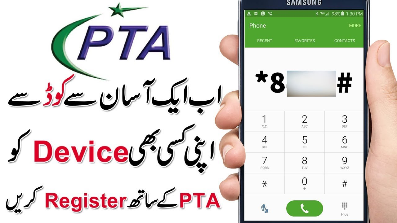 register mobile phone pta with simple code - pta new update - pta mobile  registration by code