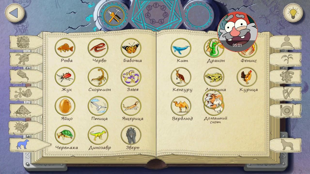 Картинки игры алхимия на андроид
