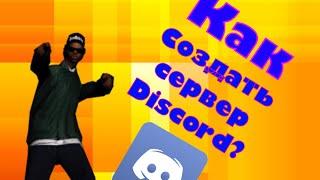 как создать сервер в Discord? Полезно знать!#1