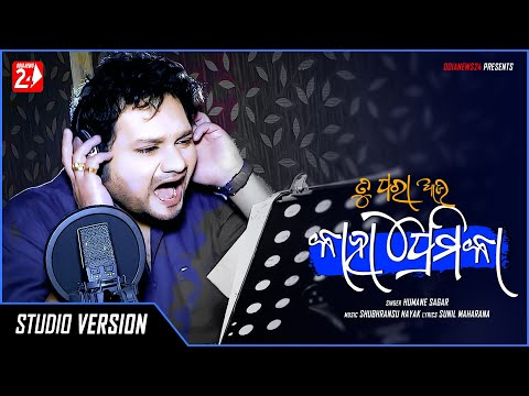 tu-para-aau-kaha-premika-|-studio-version-|-humane-sagar-|-odia-sad-song-|-odianews24