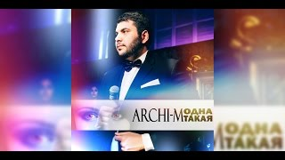 Archi-M - Одна такая (new) 2015
