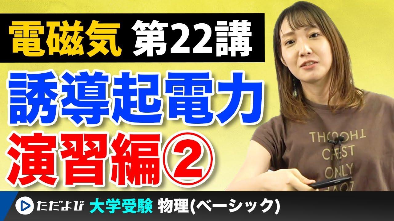 【物理】電磁気【第22講】誘電起電力(3)
