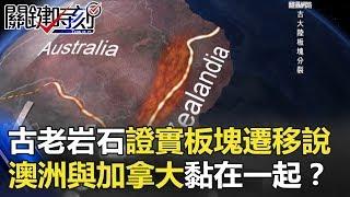 古老岩石證實板塊遷移說 17億年前澳洲竟與加拿大「黏」在一起!? 關鍵時刻 20180124-2 黃創夏 劉燦榮