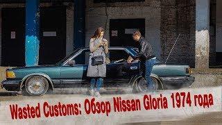 Видео обзор машины Nissan Gloria 1974: редкая вещь или куда вложить миллионы.