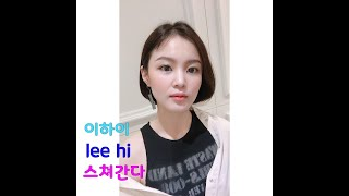 Cover images 이하이(LEE HI) 스쳐 간다(Passing By)