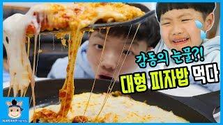 편의점 재료만으로 대형 피자밥 만들기! 감동의 눈물 피자 먹다?  (배고픔 주의ㅋ) ♡ 편의점 먹방 놀이 Pizza Mukbang | 말이야 와 친구들 MariAndFriends