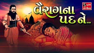 વૈરાગના પદ ને..    BHAJAN PRABHATIYA    Vairaag Na Pad Ne - Hemant Chauhan