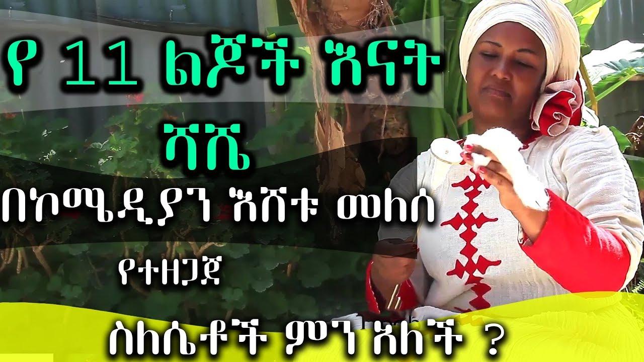 በኮሜዲያን እሸቱ መለሰ የተዘጋጀ| የ 11 ልጆች እናት ሻሼ ስለሴቶች ምን አለች ? | Mothers of  11 children Shashe