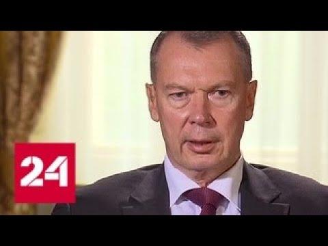 Александр Шульгин о ходе Совещания послов и постоянных представителей России - Россия 24
