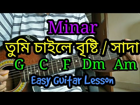 Tumi Chaile Brishti / Shada | Tahsan Feat. Minar | Bangla Easy Guitar Chords Lesson/tutorial/cover